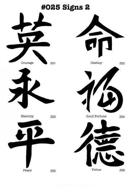 CHINESISCHE ZEICHEN: FRIEDEN, MUT, GLÜCK, SCHICKSAL...